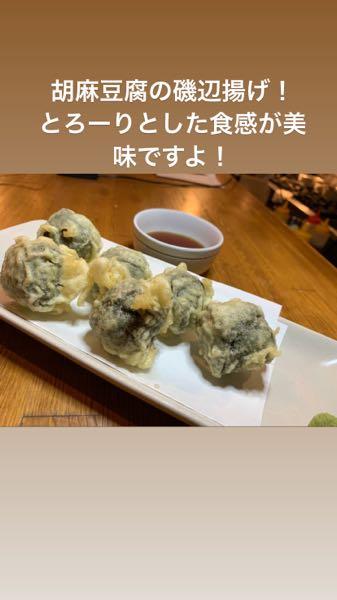 胡麻豆腐の磯辺揚げ