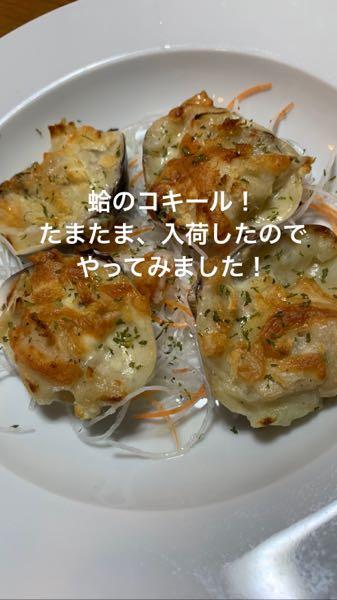 蛤のコキール